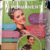 Журнал Permanent make - up № 8