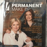 Журнал Permanent make - up № 7