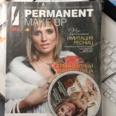 Журнал Permanent make - up № 6