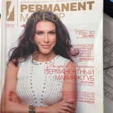 Журнал Permanent make - up № 4